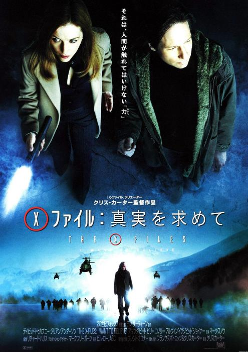 xfiles-i-want-to-believe-japanese-dvd-cover-small.jpg